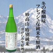 妙高山特別純米滓(おり)がらみ生原酒1.8L妙高酒造