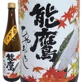 能鷹特別本醸造ひやおろし720ml田中酒造日本酒ひやおろし季節限定酒秋のお酒
