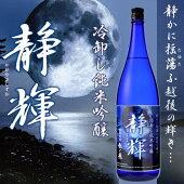 越の誉静輝(かがやきしずか)冷卸し純米吟醸酒1.8L原酒造