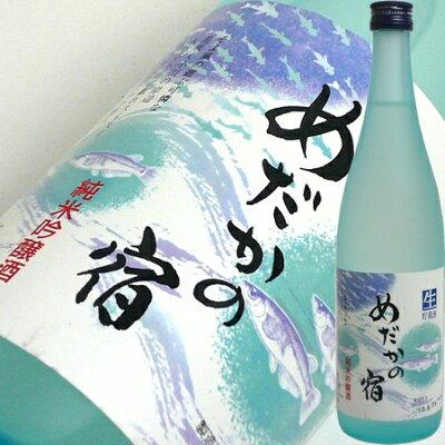 めだかの宿 純米吟醸 生貯蔵酒720ml【新潟銘醸】