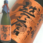 純米大吟醸槽搾り(ふなしぼり)720ml