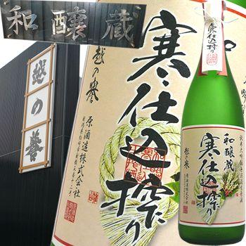 【予約限定】越の誉純米大吟醸無濾過生原酒『和醸蔵寒仕込搾り』720ml