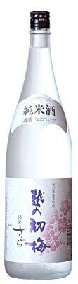 越の初梅 純米酒 さらら 1800ml