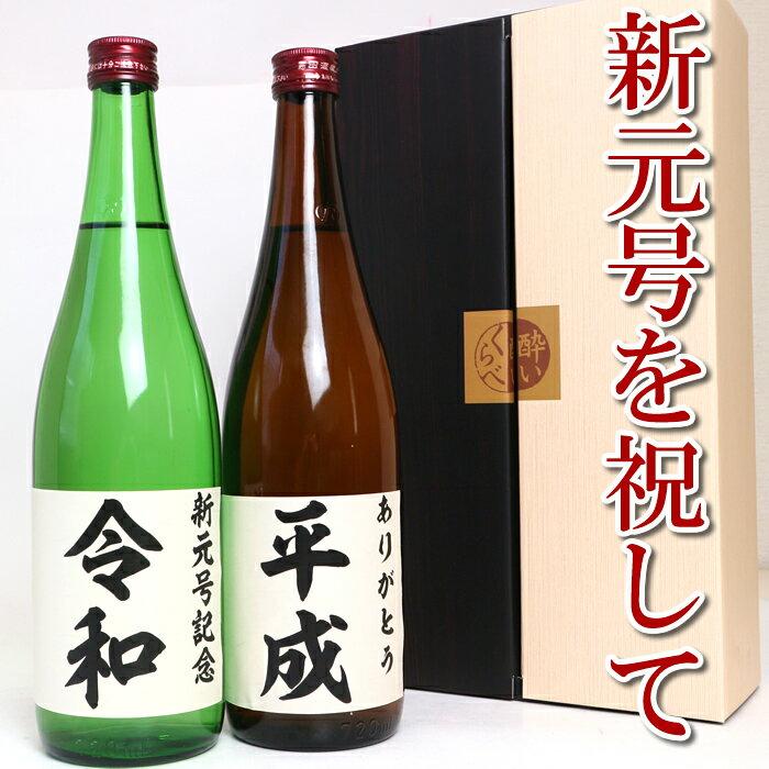 新元号記念「令和」ありがとう「平成」 日本酒 飲み比べセット 720ml×2本セット 名入れのお酒 新元号はこれを飲んで乾杯 お名前を入れることもできます