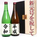 新元号記念「令和」ありがとう「平成」 日本酒 飲み比べセット