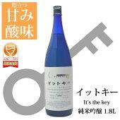 イットキー(It'sthekey)純米吟醸酒1.8L玉川酒造