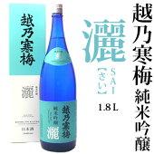 越乃寒梅灑(さい)純米吟醸1.8L石本酒造