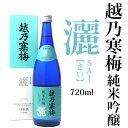 越乃寒梅 純米吟醸酒 灑(さい)720ml石本酒造[専用化粧箱付]日本酒ギフト