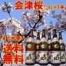 まとめ買いがお得!『会津桜』1.8L×6本(プラスチックケース入り)【送料無料】