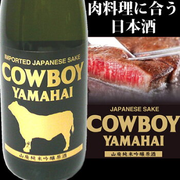 日本酒『COWBOYYAMAHAI(カウボーイヤマハイ)』山廃純米吟醸原酒720ml