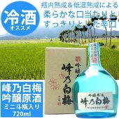 峰乃白梅吟醸原酒720mlミニ斗瓶入り