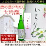 『越の華 いちりん大吟醸』1.8L越の華酒造日本酒 大吟醸/