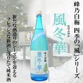 峰乃白梅風冬華(かぜふゆか)特別純米酒しぼりたて原酒1.8L