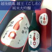 【父の日日本酒ギフト】越後鶴亀越王(こしわ)純米大吟醸720ml越後鶴亀