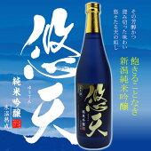 悠天(ゆうてん)純米吟醸酒720mlDHC酒造化粧箱入り日本酒純米吟醸酒父の日ギフト日本酒