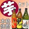 【A62】コレはお得な芋焼酎900ml×3本セット『鬼火』『黒伊佐錦』『紫尾の露』