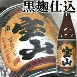 本格焼酎『薩摩宝山』黒麹仕込25°1800ml