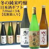 新潟日本酒冬の純米吟醸ギフトセット720ml×3本[ギフト化粧箱入り](朝日山、越の香梅、ゆきつばき)