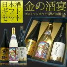 日本酒ギフトセット金の酒宴720ml×3本(越後鶴亀、萬寿鏡、越の寒中梅)[化粧箱入り]