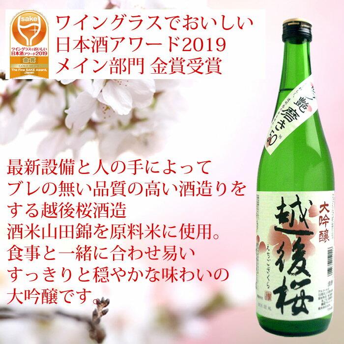 日本酒 お花見 飲み比べセット720ml×3本 吉乃川春ふわり 柏露桜鑑 越後桜大吟醸