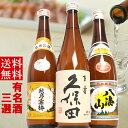 日本酒 ギフト 飲み比べセット 720ml 受賞 久保田 越...