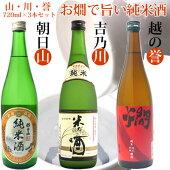 お燗で旨い純米酒越の山川誉れ720ml×3本ギフトセット(朝日山・吉乃川・越の誉)