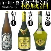 山川誉秘蔵酒セット720ml×3本(朝日山萬寿盃、吉乃川秘蔵酒、越の誉もろはく)