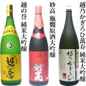 越の誉、妙高、越乃かぎろひ萬寿純米大吟醸・大吟醸ギフトセット1.8L×3本