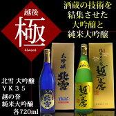 越後【極】セット720ml×2本(北雪YK35大吟醸、越の誉純米大吟醸)お花見 歓送迎会 新生活 日本酒/大吟醸/純米大吟醸/お酒/ギフト セット