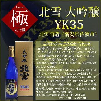 越後【極】セット720ml×2本(北雪YK35大吟醸、越の誉純米大吟醸)