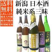新潟純米酒系三昧セット1.8L×5本(越路吹雪出品酒、妙高山、白龍、柏露三つ柏、峰乃白梅)日本酒純米大吟醸、純米吟醸、特別純米酒、純米酒セット送料無料