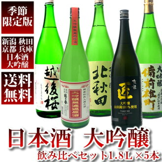 Snow VS Nada and Fushimi 1800ml×5 book! Highest rank of daiginjo sake drinking compared to echigo-cherry, Kita Akita-Tokyo Princess, Bizen-, senhime is