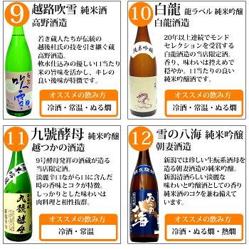 日本酒純米酒15本の中から5本選べる日本酒福袋1.8L×5本