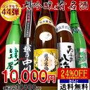 【日本酒】大吟醸 飲み比べセット 越乃寒梅&大吟醸入り第44...