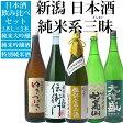 (夏 純米)新潟 純米酒系三昧セット1.8L×5本(越路吹雪出品酒、妙高山、越後伝衛門大洋盛、ゆきつばき)残暑見舞い 敬老の日 日本酒飲み比べ セット 純米大吟醸、純米吟醸特別純米酒 セット
