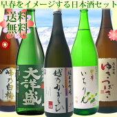 【早春をイメージするお酒のセット】日本酒/純米大吟醸/純米吟醸/特別純米酒/純米酒1.8L×5本セット