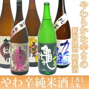 やわらかな辛さの新潟純米酒・純米吟醸酒セット1.8L×5本(かたふね、加賀の井、天領盃、いちやまか、長者盛)