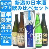 【父の日限定】新潟の日本酒飲み比べセット720ml×5本(越の誉ひや、バーボン樽貯蔵、峰乃白梅風夏葉、花火、カウボーイ)