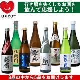 お酒ロス・フードロスをゼロへ 最大30%オフ ロスゼロ 日本酒 飲み比べセット 720ml×5本 飲んで酒蔵を応援しよう 新潟 プレゼントにも コロナ支援 在庫処分