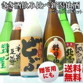 【A−87】【送料無料】新潟地酒が720mlが6本入って5000円ぽっきり