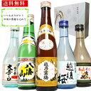 酒 プレゼント 飲み比べセット 受賞蔵 ミニ 新潟有名地酒の...