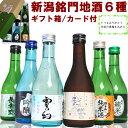 日本酒 飲み比べセット 辛口ミニ ボトル (6つ星)300ml×6本(雪の幻 越の誉 吉乃川純米 吟 ...