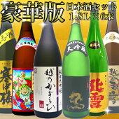 【豪華版2016】純米大吟醸&大吟醸入り日本酒セット1.8L×6本