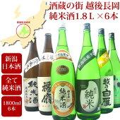 酒蔵の街越後長岡純米酒1.8L×6本セット(朝日山、吉乃川、福扇、白雁、お福正宗、越の鶴)日本酒純米酒飲み比べセット