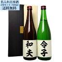 日本酒 名入れのお酒 720ml×2本セット 2本の日本酒にお名前を入れることができます。 日本酒 お酒 ギフト 誕生日 夫婦 プレゼント 贈答 贈り物 おすすめ 新潟 熱燗 冷酒 辛口 甘口 いい夫婦の日 双子 兄弟 名入れ