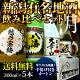 日本酒 飲み比べセット/新潟有名酒勢揃い!日本酒 送料無料/日本酒...
