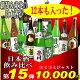 日本酒 飲み比べセット  東北の日本酒が加わってリニューアル!日...