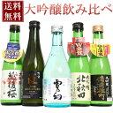 父の日 プレゼント 日本酒 飲み比べセット 大吟醸 金賞受賞...