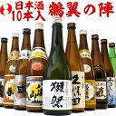 日本酒 飲み比べセット 鶴翼の陣 獺祭 久保田 八海山 越乃...