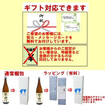 越乃潟舟(かたふね)本生しぼりたて特別本醸造1.8L
